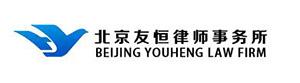 北京友恒律师事务所