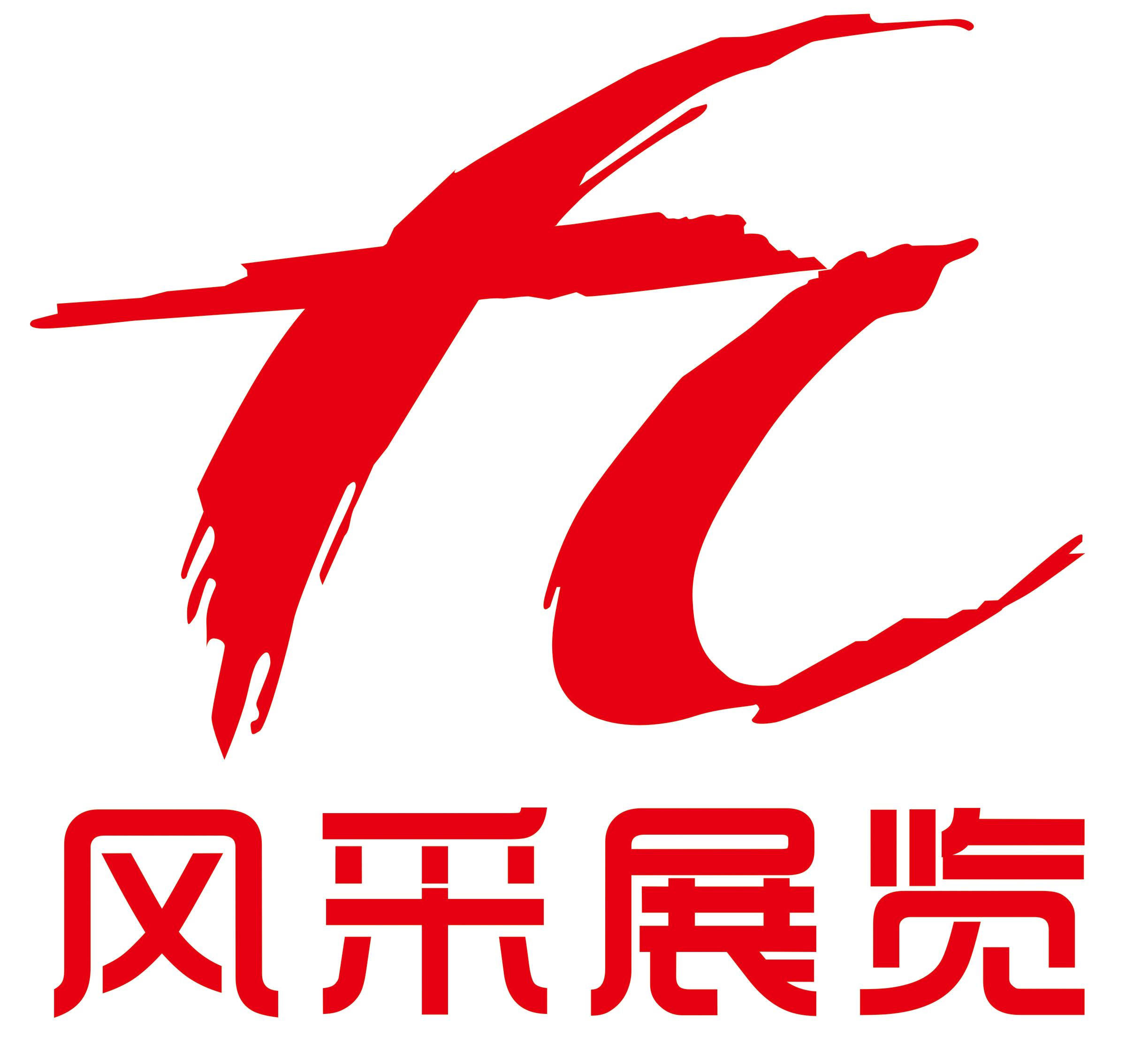甘肃风采展览工程有限公司