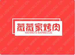 净月高新技术产业开发区爱尚薇薇家烤肉店
