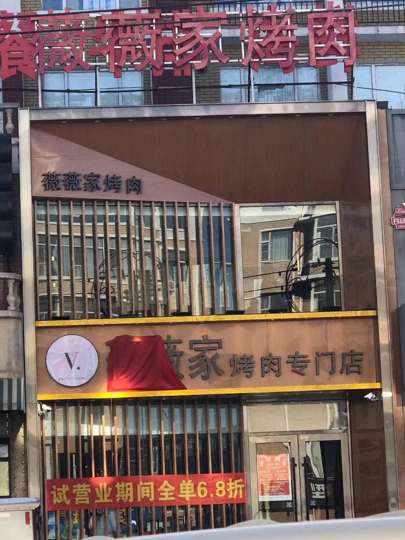 二道区韩式烤肉订餐电话,烤肉