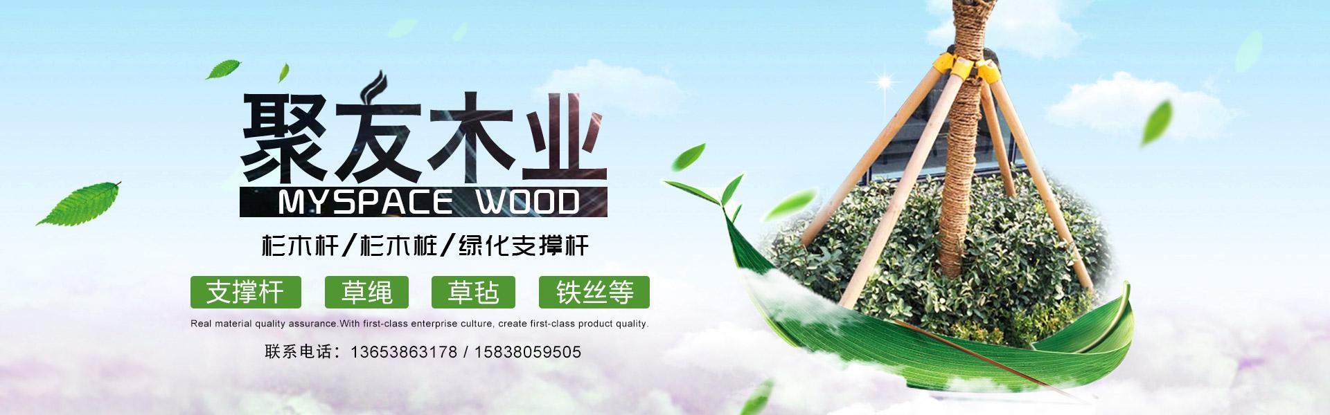 郑州聚友木业有限公司