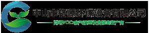 中山市格源环保设备有限公司