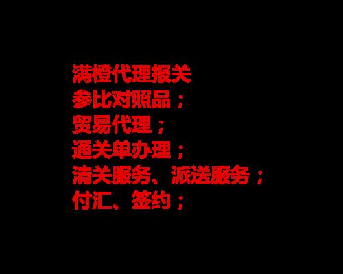 上海职业参比药品进口代理报关 诚信为本 满橙至盈供应