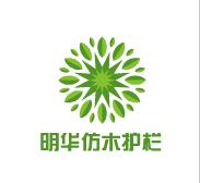永安市曹远镇明华水泥制品厂