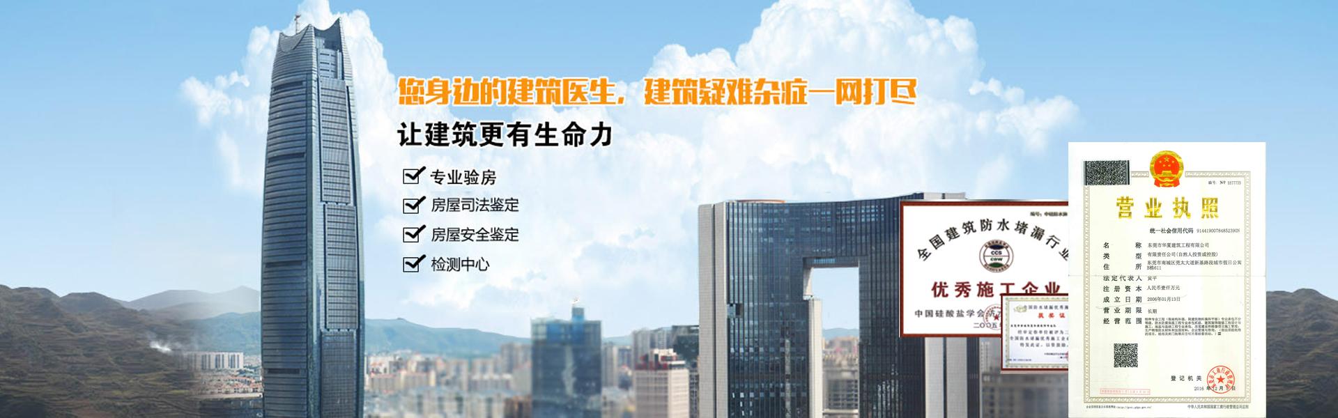 东莞市华夏建筑工程有限公司