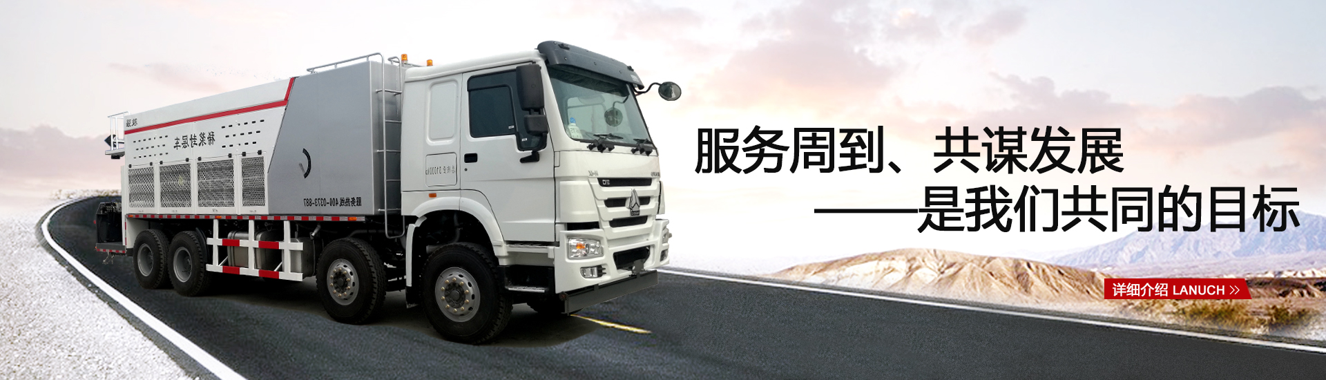 新乡市骏华专用汽车车辆有限公司