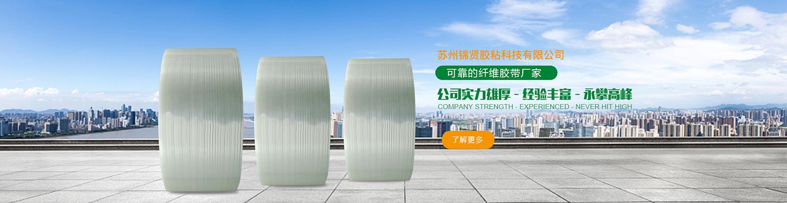 蘇州錦賢膠粘科技有限公司