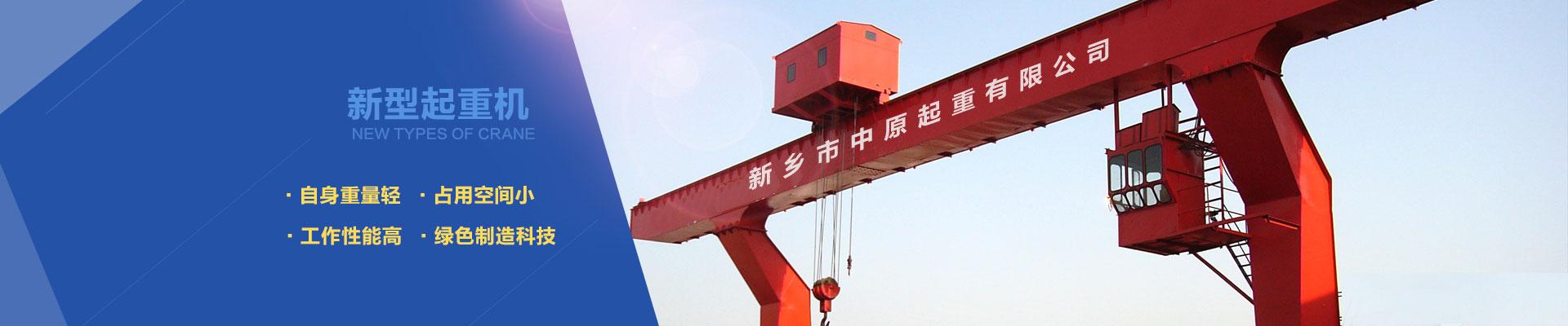 新乡市中原起重机设备总厂有限公司