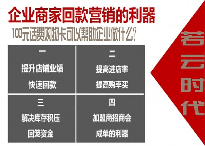 手机充值卡项目全国加盟代理 诚信经营 大智若云亚博娱乐是正规的吗--任意三数字加yabo.com直达官网