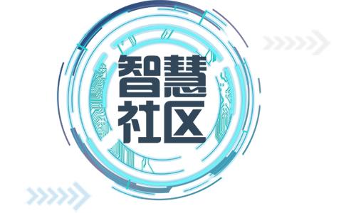 山东办公电子政务平台「安居科技」