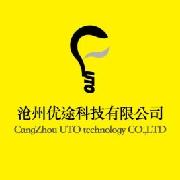 沧州优途科技有限公司