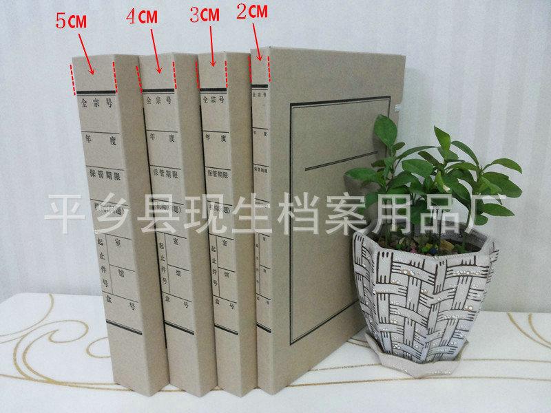 廣東無酸紙檔案盒優質商家 現生檔案用品供應