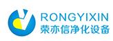 蘇州榮亦信凈化設備有限公司