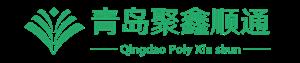 青岛聚鑫顺通劳务服务有限公司