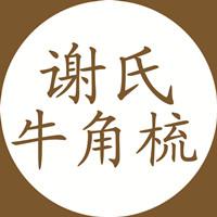 闽侯县南屿谢光工艺品店