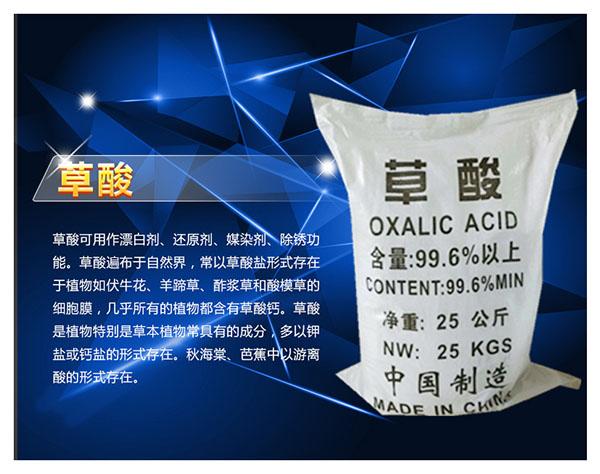 江苏草酸厂家直供 苏州市同隽化工产品科技供应