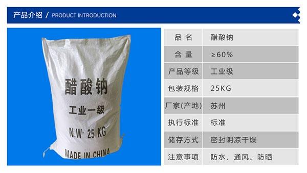 福建醋酸鈉報價 蘇州市同雋化工產品科技供應