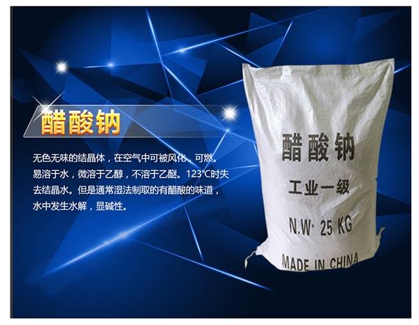 浙江醋酸鈉廠家供應 蘇州市同隽化工産品科技供應