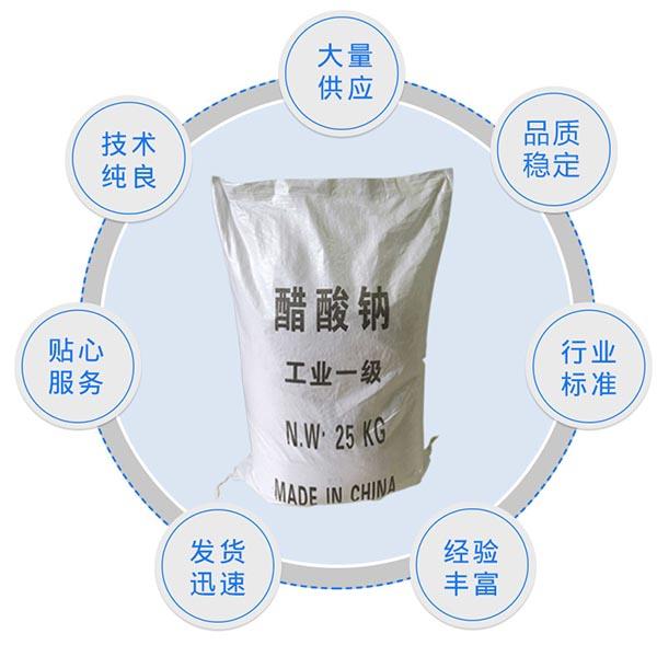 河南醋酸钠推荐公司 同隽供应