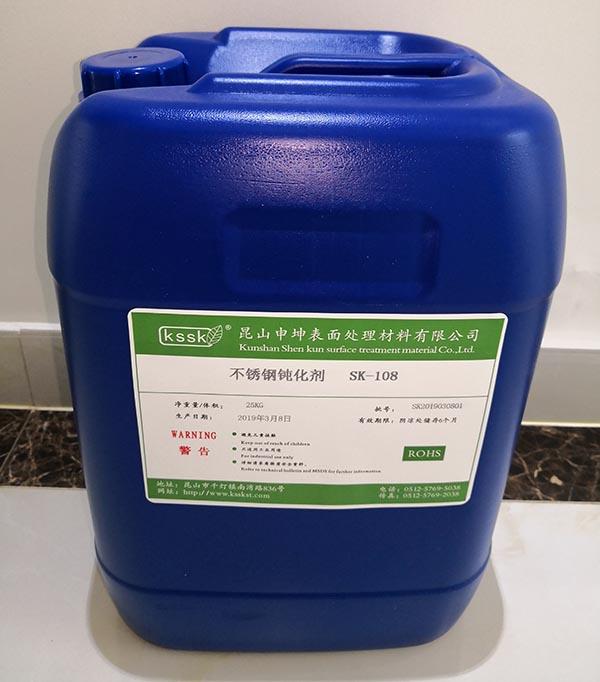 宿州不锈钢酸洗钝化剂厂家