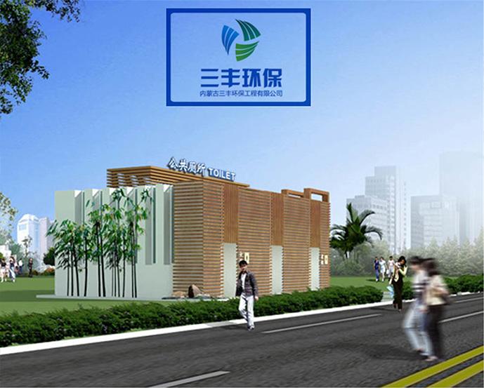 泡沫式移动厕所厂家 欢迎咨询 内蒙古三丰环保工程供应