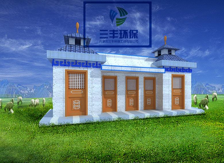 内蒙古移动厕所 移动厕所 欢迎咨询 内蒙古三丰环保工程供应