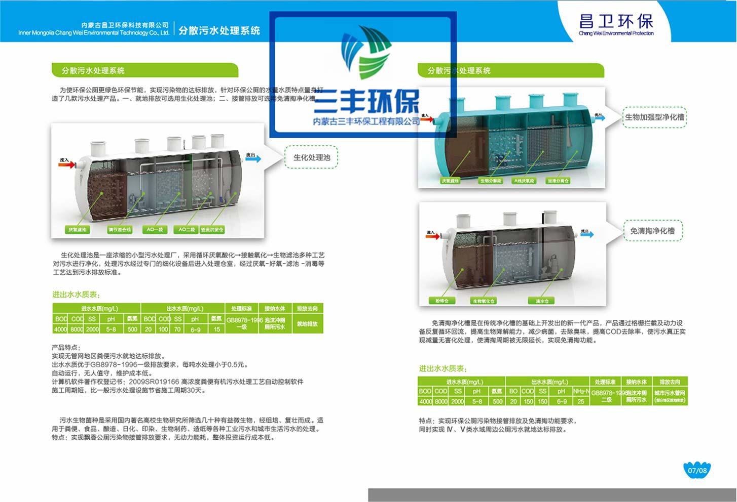 赤峰农村无水打包移动厕所维修电话 欢迎咨询 三丰供应