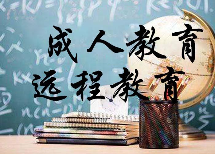 魏县正规成人高考哪里好 服务至上 尚程供应