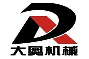 河南大奥机械设备有限公司