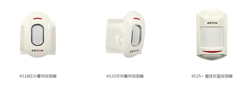 优质安防报警设备优选企业 信誉保证 聚叶供应