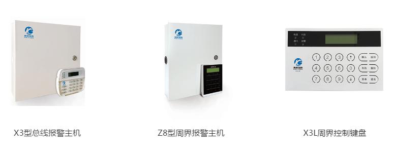 重庆安防报警设备常用解决方案