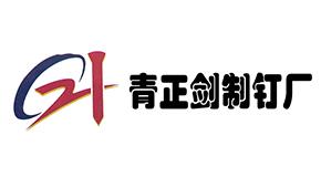 隆尧县北楼乡青正剑制钉厂