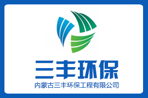 内蒙古三丰环保工程有限公司
