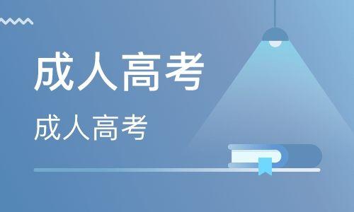 邱县专业成人教育价格 诚信为本 尚程供应