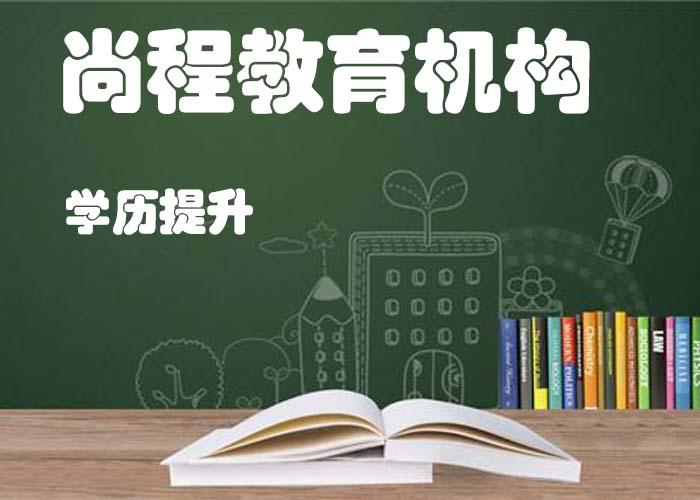 报名学历提升邯郸 欢迎咨询 尚程供应