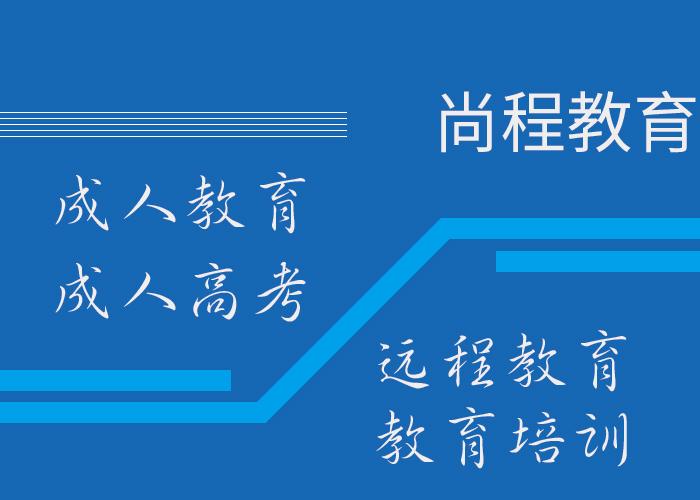 学历提升邯郸 诚信服务 尚程供应