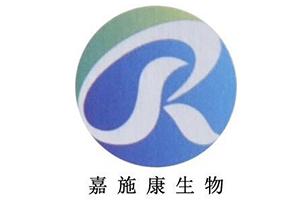 云南嘉施康生物科技有限公司