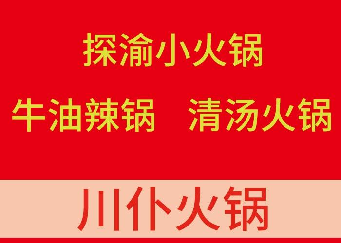 河北官方火锅加盟 诚信经营 川仆火锅加盟