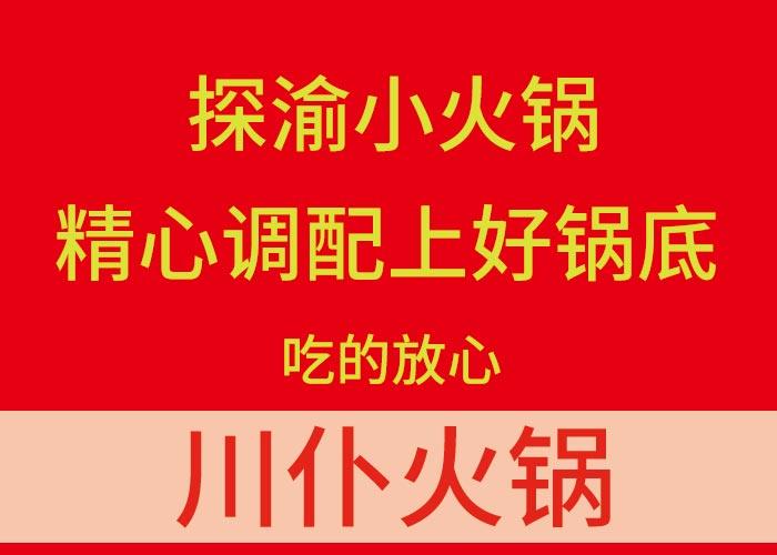 武安连锁火锅加盟 服务至上 川仆火锅加盟