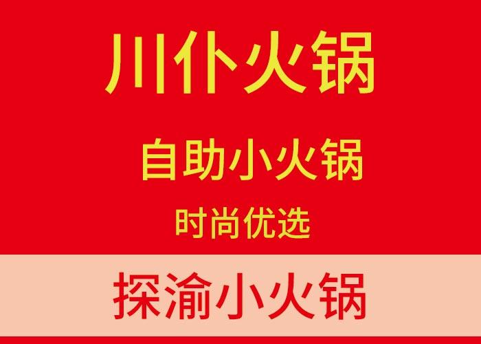 复兴区官方火锅多少钱,火锅