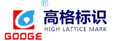 无锡高格标识技术有限公司
