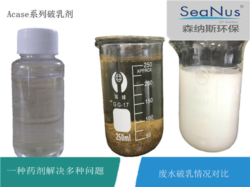 南京油墨廢水破乳劑廠 蘇州森納斯環保科技供應