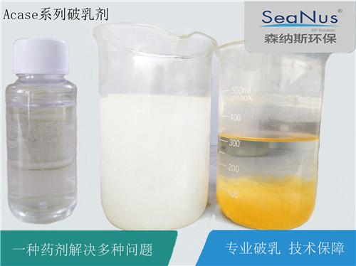 台州切削液破乳劑 蘇州森納斯環保科技供應