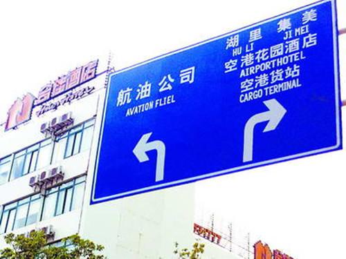 箭头指示牌批发 厦门宏乾交通设施工程供应