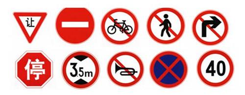 交通標識牌制作