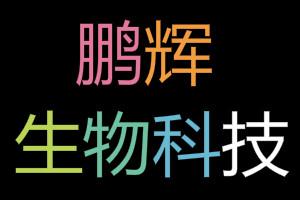 北京鵬輝生物科技有限公司