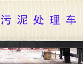 阜陽移動式污泥處理車廠商 南京歐冠汽車科技供應