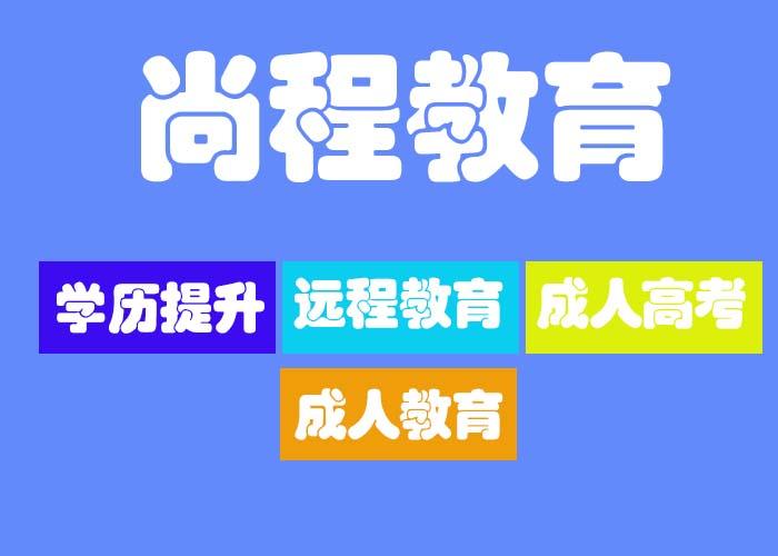 邯郸远程教育价格 服务至上 尚程供应