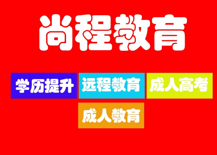 磁县远程教育 诚信经营 尚程供应
