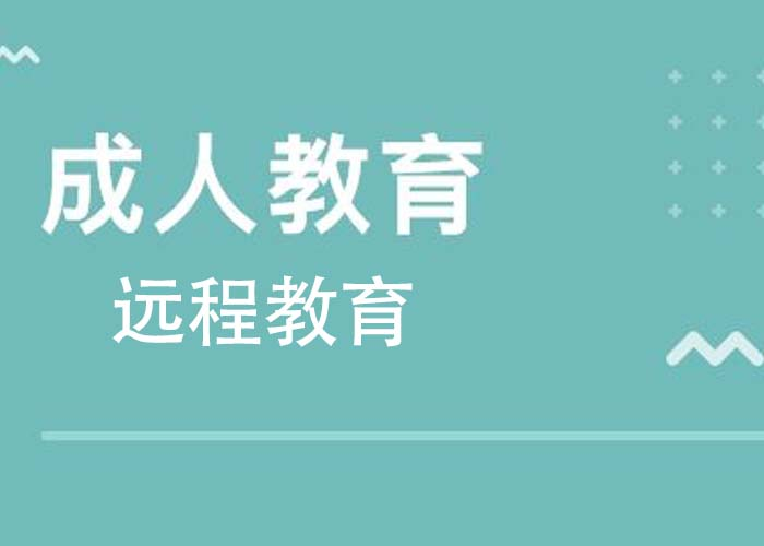 邱县正规成人教育有用吗 来电咨询 尚程供应